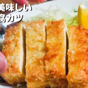 【高野豆腐カツ】知らないと損する作り方 節約レシピ