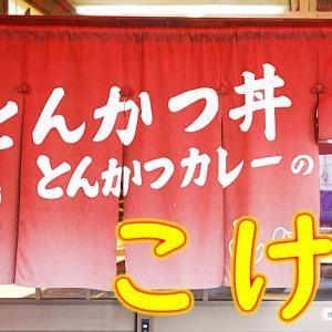 """【かつ丼】ダブルエッグの作り方 難波 昭和39年創業「とんかつ丼 こけし」Katsudon specialty restaurant """"KOKESHI"""" in Osaka 2021.2.26"""