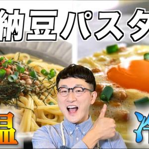 【温&冷】超簡単♪納豆パスタ