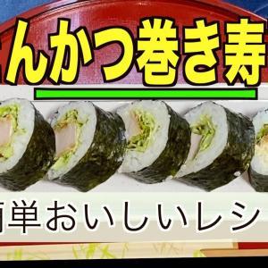 【太巻き】とんかつ巻き寿司の作り方/サクッと❗️カツの食感と肉とマヨネーズのうまみが酢飯によく合います/恵方巻