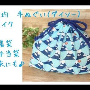 100均 手ぬぐい お弁当用 巾着袋 作り方 DIY How to make a drawstring bag for obentou