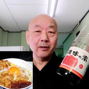 ヤマコノ醬油DXで美味しいカツ丼の作り方 還暦おやじのひとり飯