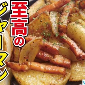 マジでビール3リットルくらい用意しといてください、世界一罪な芋料理【至高のジャーマンポテト】『German Potatoes』