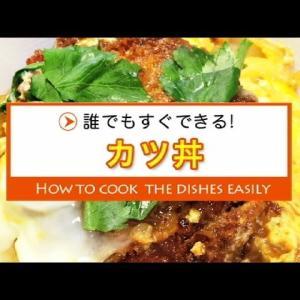 カツ丼の作り方