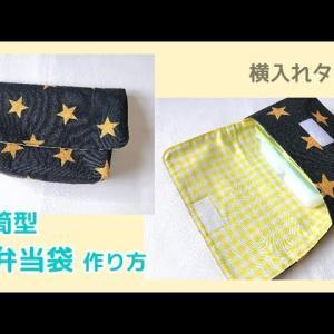 封筒型の裏地付きお弁当袋の作り方(横入れタイプ)How to sew a Japanese  lunch bag