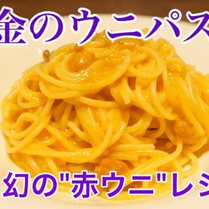 六本木 イタリアン【パスタレシピ】幻の赤ウニを堪能するパスタの作り方を公開!〜黄金色に輝くシンプルなウニのパスタ〜
