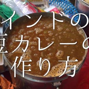 インドの豆カレーの作り方