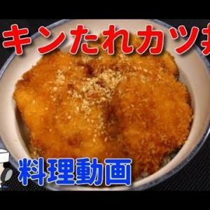 チキンたれカツ丼♪ Chicken Tare Katsudon♪