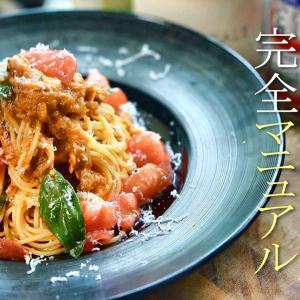 プロが教える簡単トマトの冷製パスタの作り方 パスタレシピ 料理の基本