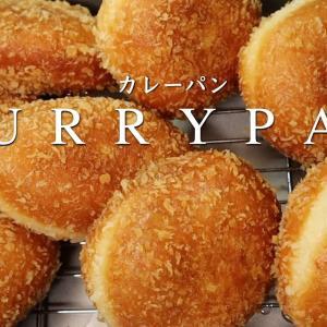 カレーパンの作り方♡おうちで揚げたて♪美味しい!How to make curry bread.