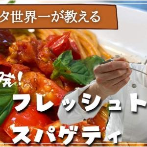 【パスタ世界チャンピオンが教える】フレッシュトマトのパスタ!超簡単なのに超旨い!!夏にピッタリ究極のトマトソース【トマトとバジル】