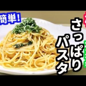 【超簡単レシピ】混ぜるだけ!梅と大葉のさっぱりパスタの作り方Pasta of plum and green shiso leaf