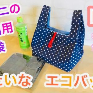 コンビニのお弁当用レジ袋みたいなエコバッグの作り方  I made an eco bag like a plastic bag at a convenience store,