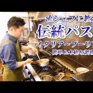 一流シェフに教わる 【パスタ料理】 イタリア プーリア州の伝統レシピをアレンジ