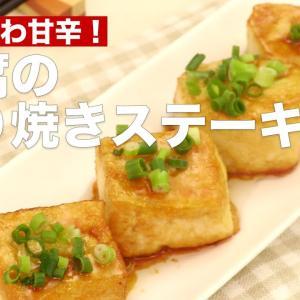 【ぐんぐん呑めるおつまみ!】豆腐の照り焼きステーキの作り方♪ #Shorts