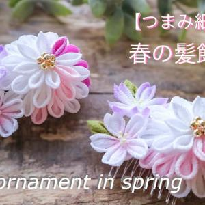 春の髪飾り【つまみ細工】作り方 DIY ハンドメイド Hair ornament in spring/kanzasi flower