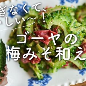 【苦すぎない!簡単おつまみ!】ゴーヤの梅みそ和えのレシピ・作り方