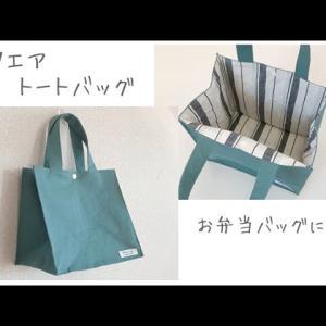 スクエアトートバッグの作り方(お弁当バッグにも)裏地付きトートバッグ / 四角いバッグ