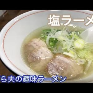 【塩ラーメン作り方】ずぼら夫の趣味ラーメン♬