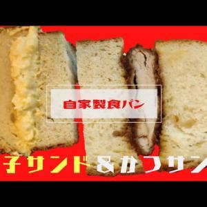 【自家製パン】サンドイッチの作り方【仕込み風景】