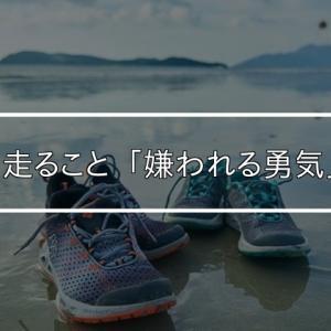 走ること 「嫌われる勇気」