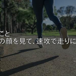走ること 「嫁の顔を見て速攻で走りに行く」_2021-07-13