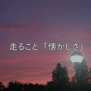 走ること 「懐かしさ」_2021-07-14