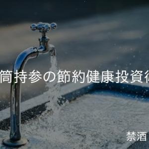 水筒持参の節約健康投資術◆禁酒36日目◆