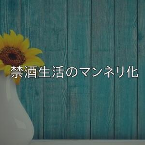 禁酒生活のマンネリ化~禁酒37日目~