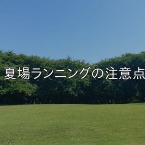 夏場ランニングの注意点_走ること2021-07-18