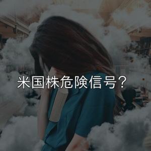 米国株危険信号発令?~禁酒39日目~