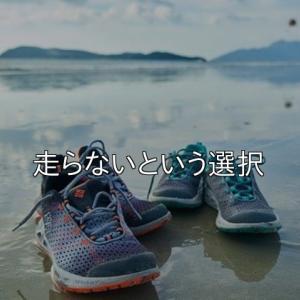 走らないという選択_走ること2021-07-19