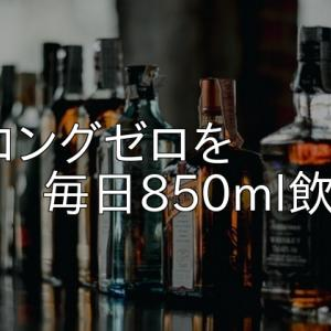 ストロングゼロを毎日850ml飲む嫁~禁酒43日目~