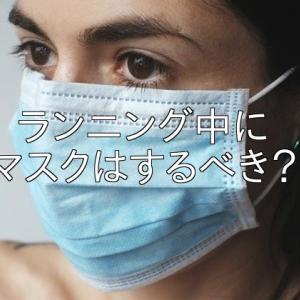 ランニング中にマスクはするべき?_走ること2021-07-24