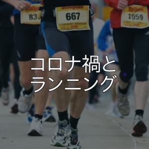 コロナ禍とランニング_走ること2021-07-29