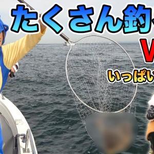 【地獄ネタ会議】たくさん釣るマンvs絶対食い切るマン 船上バトル!