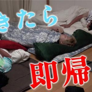 【起きたら負け】1番「質の高い睡眠」をしているのは誰だ?