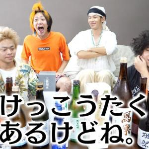 【酔酔酔】当てるまで終われない利き日本酒