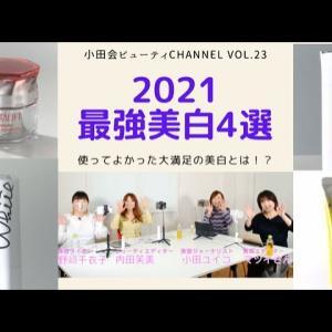 Vol.23【2021年最新美白コスメ】プロが忖度なしで選んだ!今買うべき美白アイテムはズバリこれ!