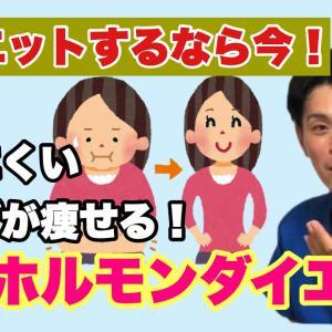 【女性ホルモンダイエット①】するなら今でしょ!痩せにくいカラダがみるみる痩せる!