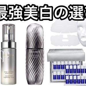 【2021最新】本気の最強美白美容液!徹底美白コスメ6選