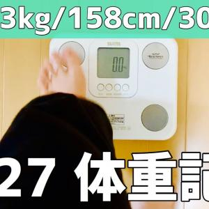 【体重記録11】体重73kg女のダイエット開始10週間後(4/27)の体重公開/脂質制限ダイエット記録