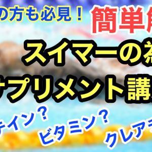 【水泳】簡単解説!スイマーの為のサプリメント講座!【トレーニング】