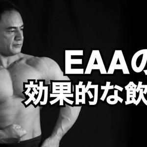 【サプリメント】EAAを効果的に摂取する方法