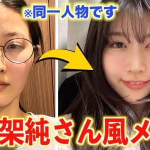 【ものまねメイク】10分で有村架純さんに大変身してみた結果wwwwwwww