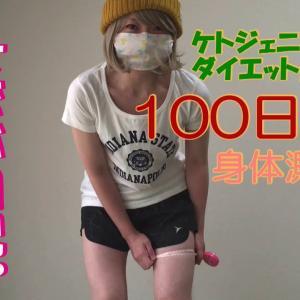 【女でぶ日記】ケトジェニックダイエット100日目!身体測定しとこー☆