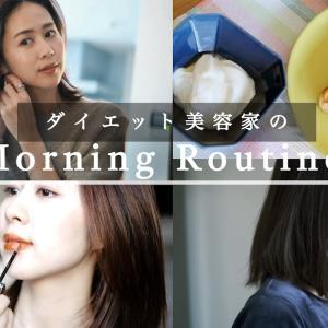 30代女性ダイエット美容家のモーニングルーティン。朝食/スキンケア/運動/メイク/コーデ【手抜き朝食で痩せる】
