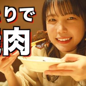 【爆食】一人焼肉!外食に行く独身女。〜ダイエット中〜