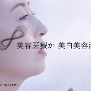 HAKU メラノフォーカスZ「美容医療か美白美容液か」篇 15秒|資生堂