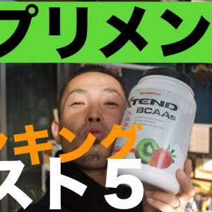 ロードバイク&有酸素運動 サプリメントベスト5!!